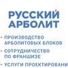Русский Арболит