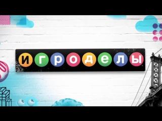 Игроделы - скоро на Nickelodeon!
