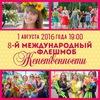 Флешмоб Женственности в Комсомольске-на-Амуре 1