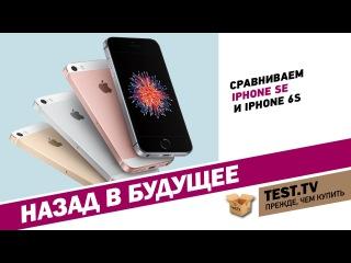 TEST.TV: Гаджеты. Есть ли смысл переходить на iphone se?