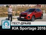 KIA Sportage 2016 - тест-драйв InfoCar.ua (Киа Спортейдж)