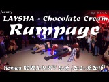 LAYSHA - Chocolate Cream dance cover by  Rampage  [Ночная KOREA-PARTY 20.08 (20-21.08.2016)]