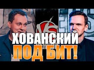 VERSUS: Ларин VS Хованский ПОД БИТ! (Mix by Masty)