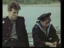 Секретный фарватер , все серии подряд ( СССР 1986 год )