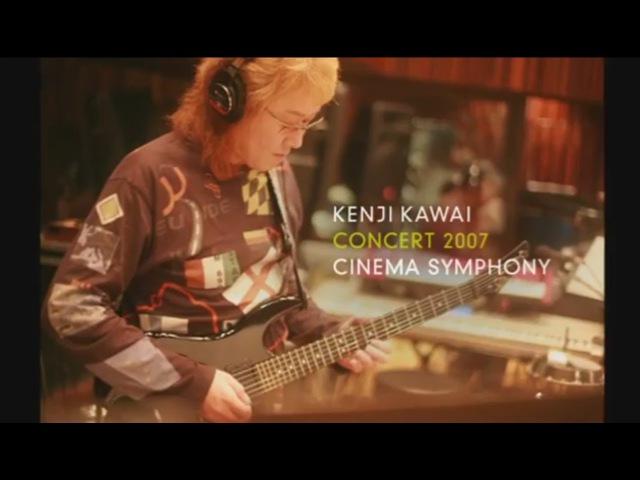 川井憲次 - Kenji Kawai - Concert 2007 Cinema Symphony - Part 2 of 2