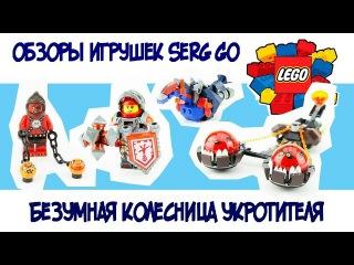 Обзор Лего Безумная колесница укротителя.Лего нексо найтс 70314.Beast Masters Chaos Chariot 70314.