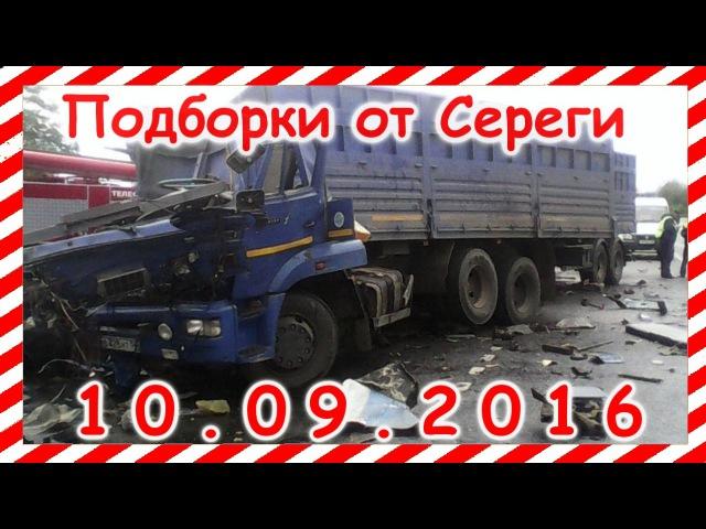 Новая подборка дтп и аварий за сегодня 10.09.2016 группа: vk.com/avtooko сайт: avtoregik.ru Предупрежден значит во