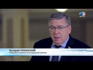 В. Рязанский о социально значимых законопроектах в 2016 году