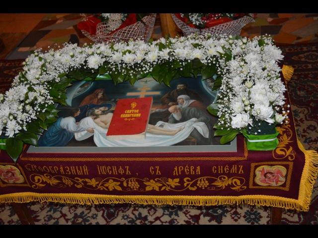 Вечерня в Великую пятницу с чином выноса плащаницы спасителя. 18.04.2014 г.