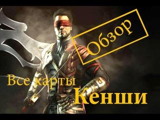 Кенши все карты (сравнение) - Mortal Kombat X!