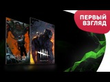 Dead by Daylight - ПЕРВЫЙ ВЗГЛЯД (60 FPS) - Симулятор выживания!