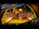 65 Шоу 1001 ночи (Египет)