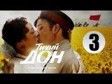 Тихий Дон 3 серия (2015) Экранизация драма сериал