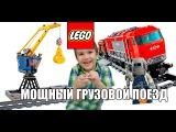 Лего сити  60098 Мощный грузовой поезд. Lego city Heavy Haul Train
