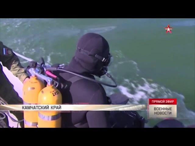 Охрана под водой: учения военных водолазов прошли на Камчатке