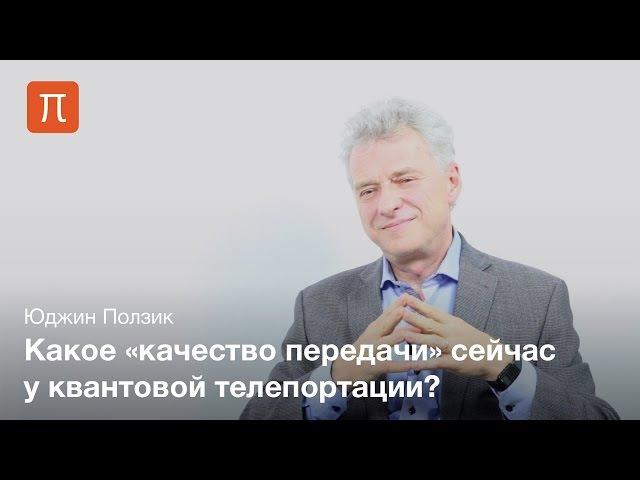 Квантовая телепортация — Юджин Ползик