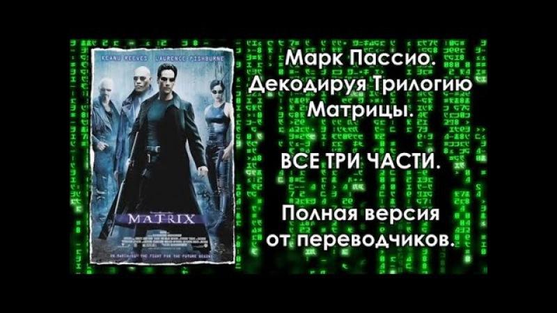 Марк Пассио - Декодируя Трилогию Матрицы. Полная Нео-версия от Unseen Matters!