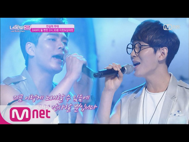 ICanSeeYourVoice3 Supposed to be with 2AM 'Can't Let You Go Even If I Die 20160818 EP 08