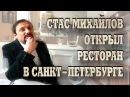 Стас Михайлов открыл ресторан в Санкт Петербурге.