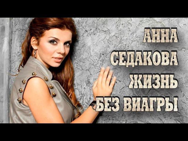 Анна Седакова - жизнь без Виагры.