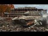 Танковый клип ИС vsTiger.World of Tanks(Fragmovie)Алексей Матов - Нас отсюда не подвинуть!!!