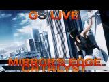 Mirror's Edge Catalyst. GS LIVE. Прямая трансляция