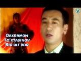 Qaxramon Toxtasinov - Bir qiz bor | Кахрамон Тухтасинов - Бир киз бор (UZBEK KLIP)