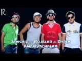 Jamshid Abduazimov & Bojalar & Oybek - Amakivachalar | Жамшид ва Божалар ва Ойбек - Амакивачалар