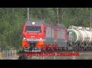 Самый мощный Электровоз 2ЭС10 116 с бустерной секцией и грузовым поездом
