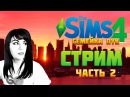 СТРИМ часть 2 The Sims 4 Семейка Пук Карина Плей