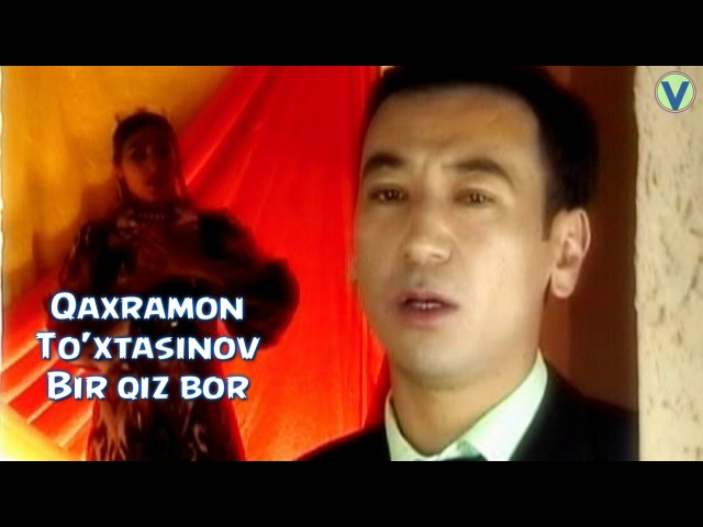 QAXRAMON TOXTASINOV MP3 СКАЧАТЬ БЕСПЛАТНО