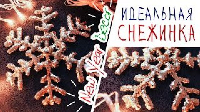 Новогодний декор СВЕРКАЮЩАЯ СНЕЖИНКА своими руками glitter snowflake DIY