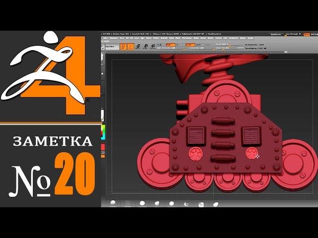 19. Zbrush. Проект Робот 12.Детализация бронеплиты. Уроки самообучения