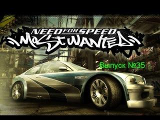 Прохождение NFS Most Wanted Black Edition. 4 место наше!!!