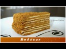 Настоящий торт Медовик классический или Рыжик Рецепт канал MasterVkusa