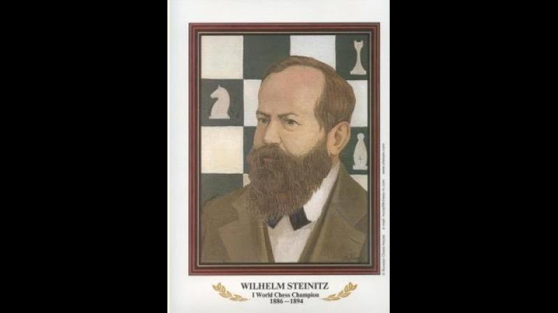 Легенды шахмат. Вильгельм Стейниц. Часть 4. Сыграйте как первый шахматный король!