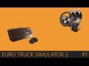 Euro Truck Simulator 2 6.12.15 Göteborg - Cambridge