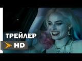 ОТРЯД САМОУБИЙЦ Официальный Трейлер #1 (2016)