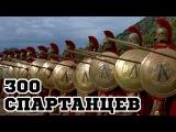300 спартанцев (1962) «The 300 Spartans»