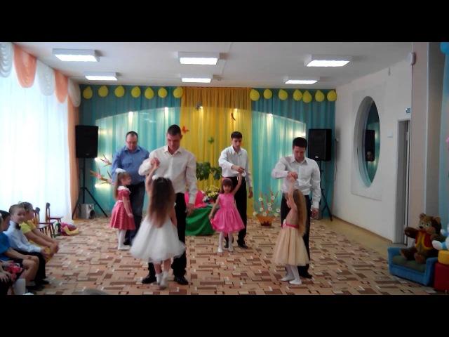 Танец пап и дочек Плакал весь зал детский сад №244 Ульяновск Скачать в HD Скачать в HD