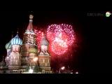 Салют на Красной площади - Новый год 2014 Москва / Fireworks on Red Square - Moscow 2014
