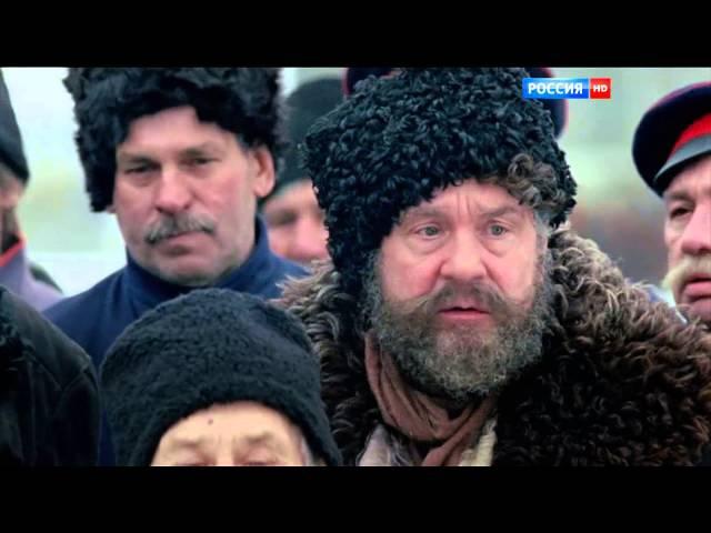 Тихий Дон трейлер 2015