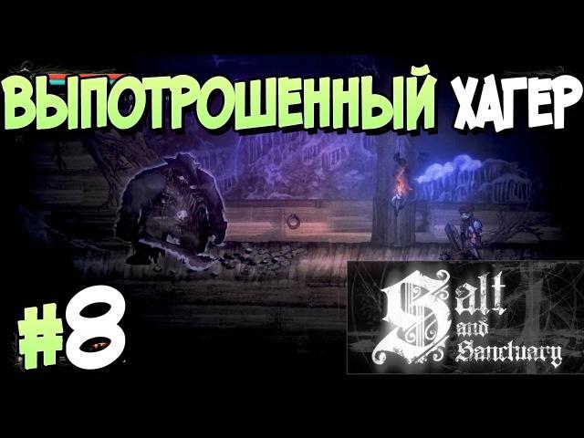 Прохождение Salt and Sanctuary ЧАСТЬ 8 ВЫПОТРОШЕННЫЙ ХАГЕР 1080p 60fps