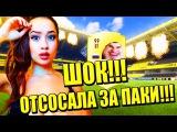 FIFA 16 ШОК!!! ДЕВУШКА ОТСОСАЛА ЗА ПАКИ!!!