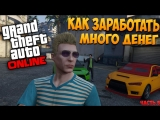 GTA Online - Как заработать много денег (PC) #5