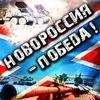 # Новороссия | Донецк | Луганск | Одесса