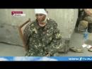 Луганск.19 июня,2014.репортаж Первого канала о разгроме батальона Айдар.