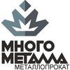Много Металла / Металлопрокат / Новосибирск