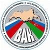 Всероссийский Азербайджанский Конгресс (ВАК)
