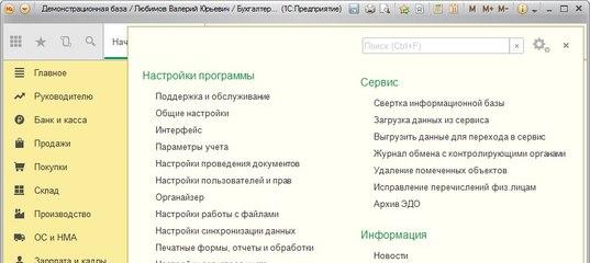 Онлайн 1 с бухгалтерия уфа список документов при регистрации ип в фсс